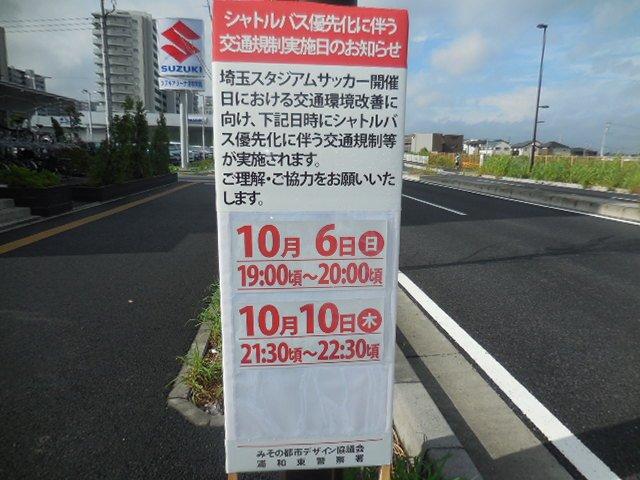 埼玉スタジアム・シャトルバス優先走行化・交通社会実験
