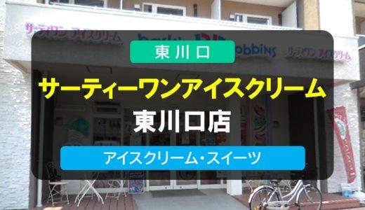 サーティワンアイスクリーム 東川口店|世界最大のアイスクリームチェーン・ロゴマークの意味を調べてみたら