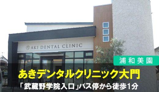 あきデンタルクリニック大門|負担なく短時間で歯型が取れる光学スキャナーを完備している歯医者さん