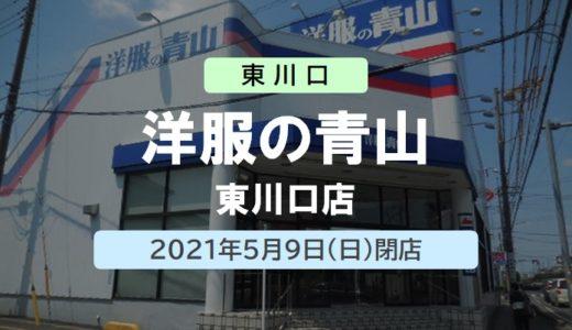 【閉店】洋服の青山 東川口店|2021年5月9日(日)閉店