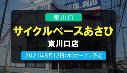 サイクルベースあさひ 東川口店|洋服の青山 東川口店の跡地に8月12日オープン予定
