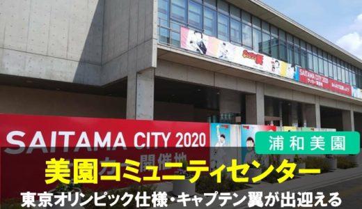 美園コミュニティセンター|東京オリンピック仕様・キャプテン翼が出迎える