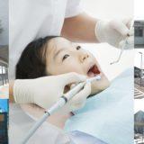 浦和美園の歯医者さん