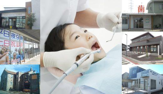 【特集】浦和美園の歯科医院・デンタルクリニック 全16施設ガイド