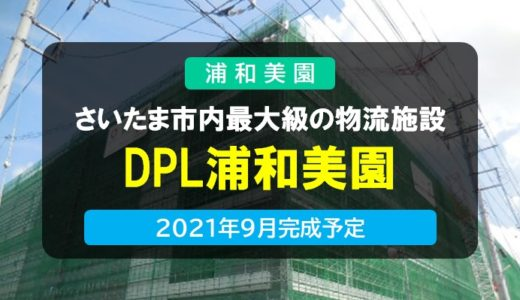 DPL浦和美園|大和ハウス工業のさいたま市内最大級物流施設 2021年9月完成予定