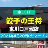 餃子の王将 東川口戸塚店