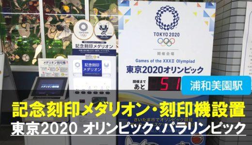 浦和美園駅|記念刻印メダリオン(東京2020 オリンピック・パラリンピック)が設置されました