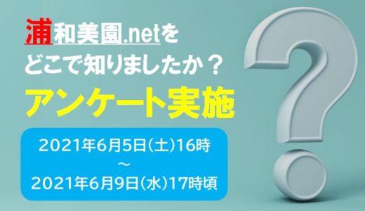 【アンケート結果】浦和美園netをどこで知りましたか?