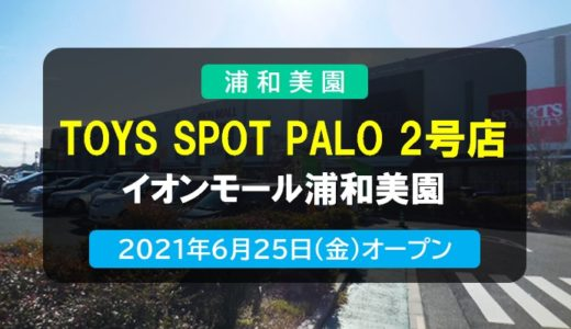 TOYS SPOT PALO 2号店|イオンモール浦和美園の3階にカプセルトイ(ガチャガチャ)が2021年6月25日オープン