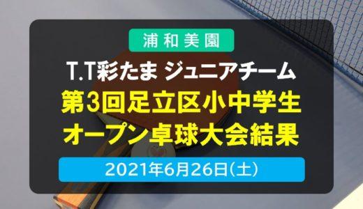 T.T彩たま|T.T彩たま ジュニアチーム・第3回足立区小中学生オープン卓球大会結果 2021年6月26日開催
