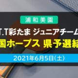 T.T彩たまジュニアチーム