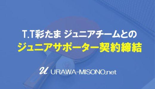浦和美園で活動しているT.T彩たまジュニアチームを応援!ジュニアサポーター契約を締結しました