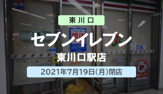 【閉店】セブンイレブン 東川口駅店 |2021年7月19日(月)閉店