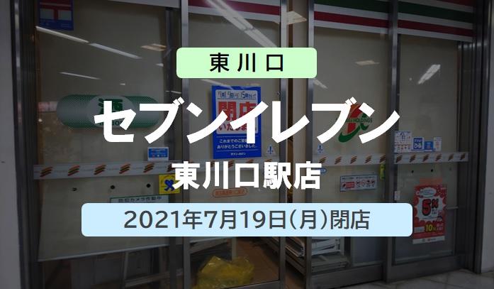 セブンイレブン東川口駅店