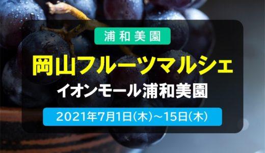 岡山フルーツマルシェ|アンテナショップによる出張販売! イオンモール浦和美園にて 7/1~7/15開催
