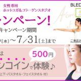 BLEDA(ブレダ)浦和美園店(女性専用)|WEB入会お得キャンペーン 7/15~7/31