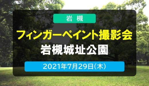 岩槻城址公園で「フィンガーペイント撮影会」7/29(木)開催予定 ~公園で思いっきり絵具遊びを楽しもう~