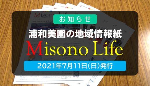 浦和美園の地域情報紙「Misono Life」を発行します