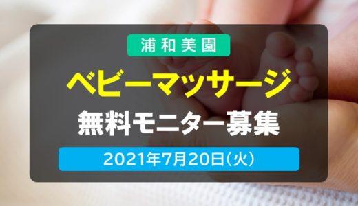 浦和美園で「ベビーマッサージ 無料モニター」募集中 7/20実施予定