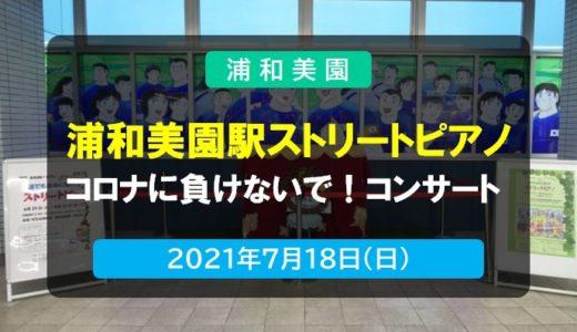 浦和美園駅|ストリートピアノ「コロナに負けないで!コンサート」7/18(日)開催予定