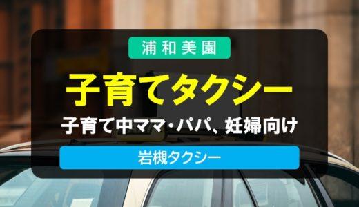 岩槻タクシーの「子育てタクシー」子育て中のママ・パパ、妊婦さん向けのタクシーサービス(浦和美園・東川口など対応)