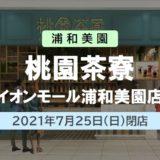 【閉店】桃園茶寮 イオンモール浦和美園店 |2021年7月25日(日)閉店