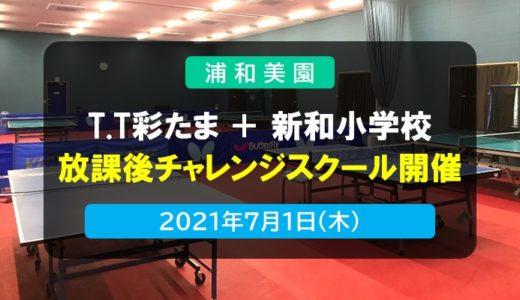 T.T彩たま|浦和美園店で新和小学校 放課後チャレンジスクールを開催しました。