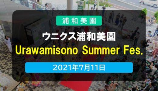 ウニクス浦和美園|Urawamisono Summer Fes. 7/11(日)開催予定