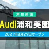 Audi 浦和美園|フォルクスワーゲングループの自動車メーカー 2021年8月27日オープン