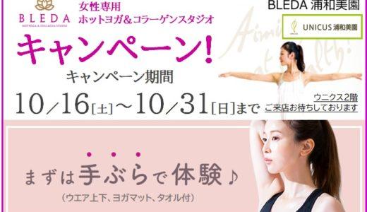 BLEDA(ブレダ)浦和美園店(女性専用)|秋の入会キャンペーン 10/16~10/31