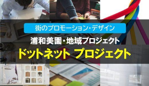 浦和美園の地域プロジェクト「ドットネット プロジェクト」を立ち上げます