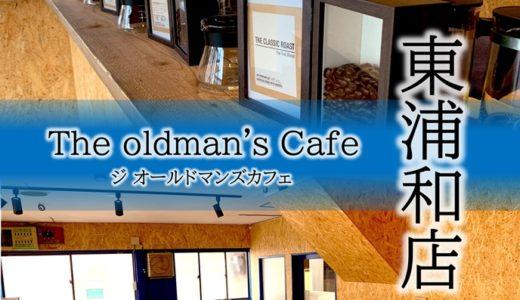 オールドマンズカフェ東浦和店|コーヒーショップ&テイクアウトのお店 2021年9月6日オープン