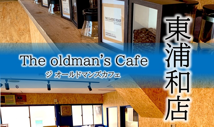 オールドマンズカフェ東浦和店