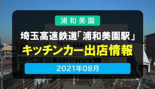 埼玉高速鉄道「浦和美園駅」|SR駅前キッチンカー情報 2021年8月