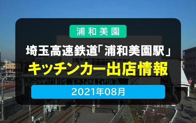 浦和美園駅キッチンカー2021年8月