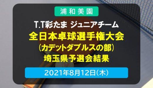T.T彩たま ジュニアチーム|全日本卓球選手権大会(カデットダブルスの部)埼玉県予選会 出場権獲得 2021年8月12日開催