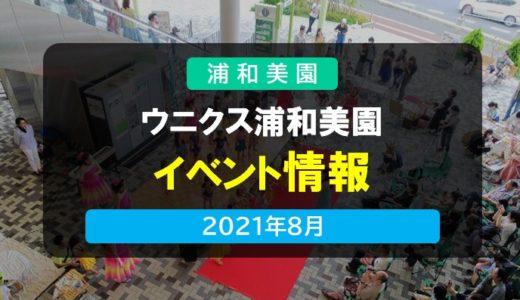 ウニクス浦和美園|イベント情報 2021年8月