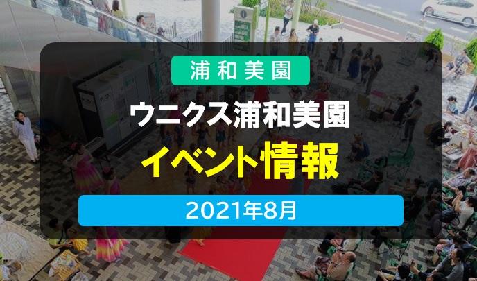ウニクス イベント 202108