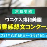 ウニクス浦和美園|読書感想文コンクール作品募集 8/1~8/31(くまざわ書店)