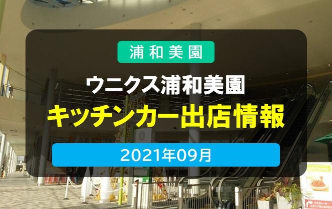 ウニクスキッチンカー 202109