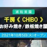 鉄板焼DINING≪千房 – CHIBO -≫|イオンモール浦和美園に2021年10月5日オープン予定