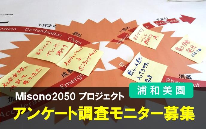 Misono2050