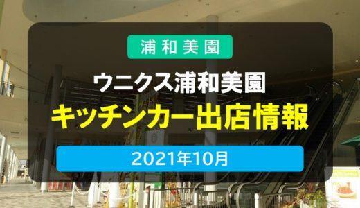 ウニクス浦和美園|キッチンカー出店情報・2021年10月