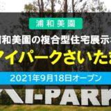 アイパークさいたま|埼玉スタジアム近く浦和美園の複合型住宅展示場 2021年9月18日オープン