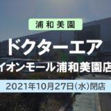 【閉店】ドクターエアー イオンモール浦和美園店|2021年10月27日(水)閉店