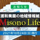 地域情報紙MisonoLife Vol.002を10月24日に発行します