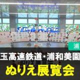 浦和美園駅|おかげさまで開業20周年・埼玉高速鉄道自社車両(2000系車両)ぬりえ展覧会