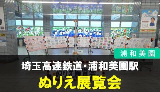 浦和美園駅 おかげさまで開業20周年・埼玉高速鉄道自社車両(2000系車両)ぬりえ展覧会