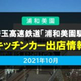 埼玉高速鉄道「浦和美園駅」|SR駅前キッチンカー情報 2021年10月