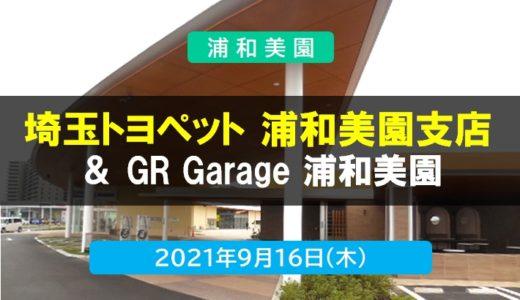 埼玉トヨペット 浦和美園支店|スポーツカーブランドGR Garageもある最大級の旗艦店 2021年9月16日オープン